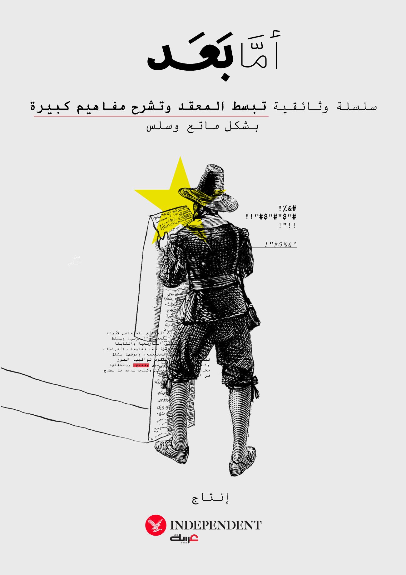 """""""أمّا بعد"""" .. سلسلة أفلام وثائقية قصيرة من """"اندبندنت عربية"""""""