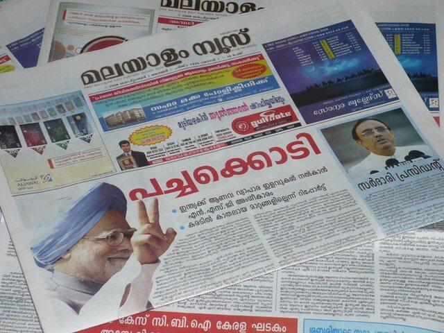 مالايالم نيوز: هي أول صحيفة يومية بلغة المالايالامية تطلقها شركة إعلامية عربية