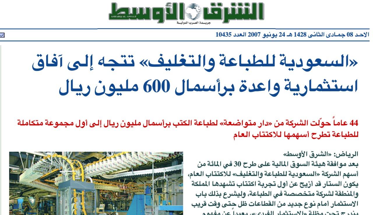 تم طرح الشركة السعودية للطباعة والتغليف للاكتتاب