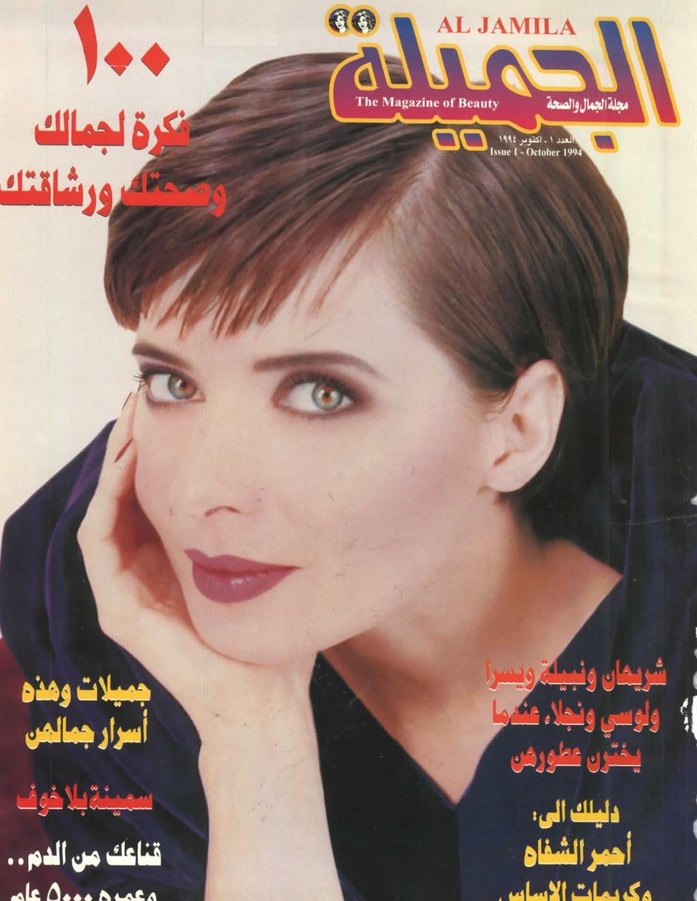 الجميلة: مجلة شهرية متخصصة في الجمال والأناقة، أُسّست في لندن 1994
