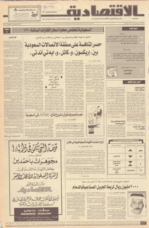 الإقتصادية: أول صحيفة عربية متخصصة في أخبار الاقتصاد، أصدرت أول نسخة في الرياض 1992