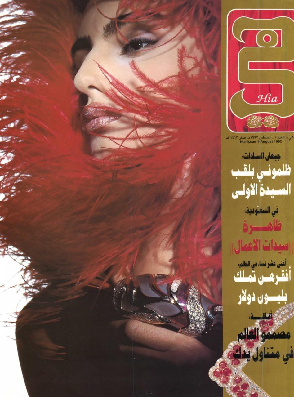 هي: مجلة شهرية تنفرد بالتغطيات الحصرية لكل ما يخص المرأة، أُسّست 1992