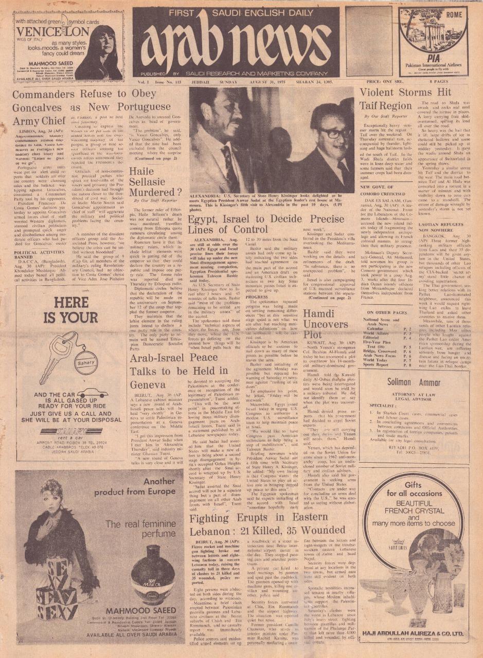 عرب نيوز: أول صحيفة سعودية باللغة الإنجليزية، صدر أول عدد في 20 أبريل 1975