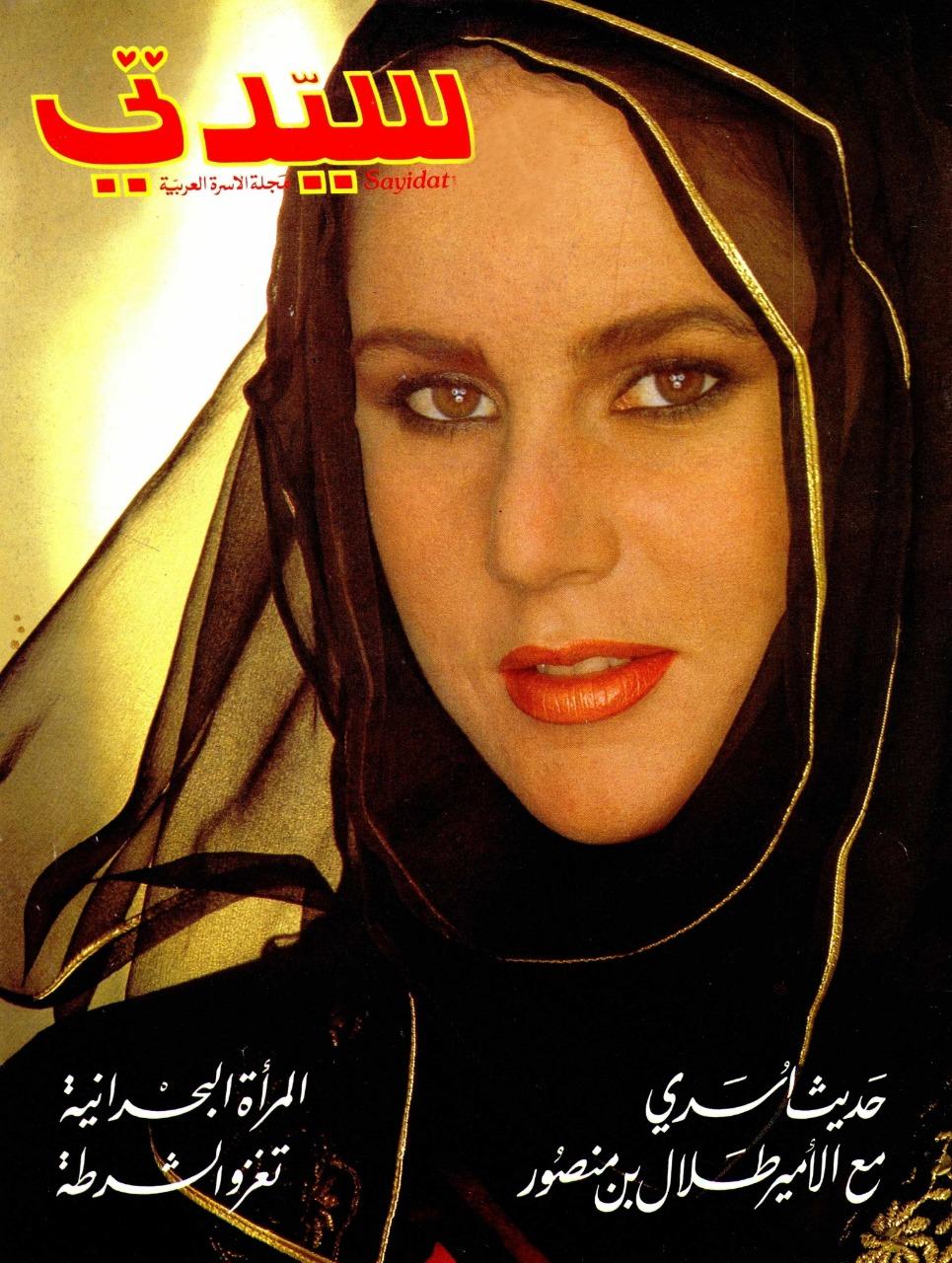سيدتي: أول مجلة عربية أسبوعية اجتماعية نسائية، أُسّست في لندن 1981