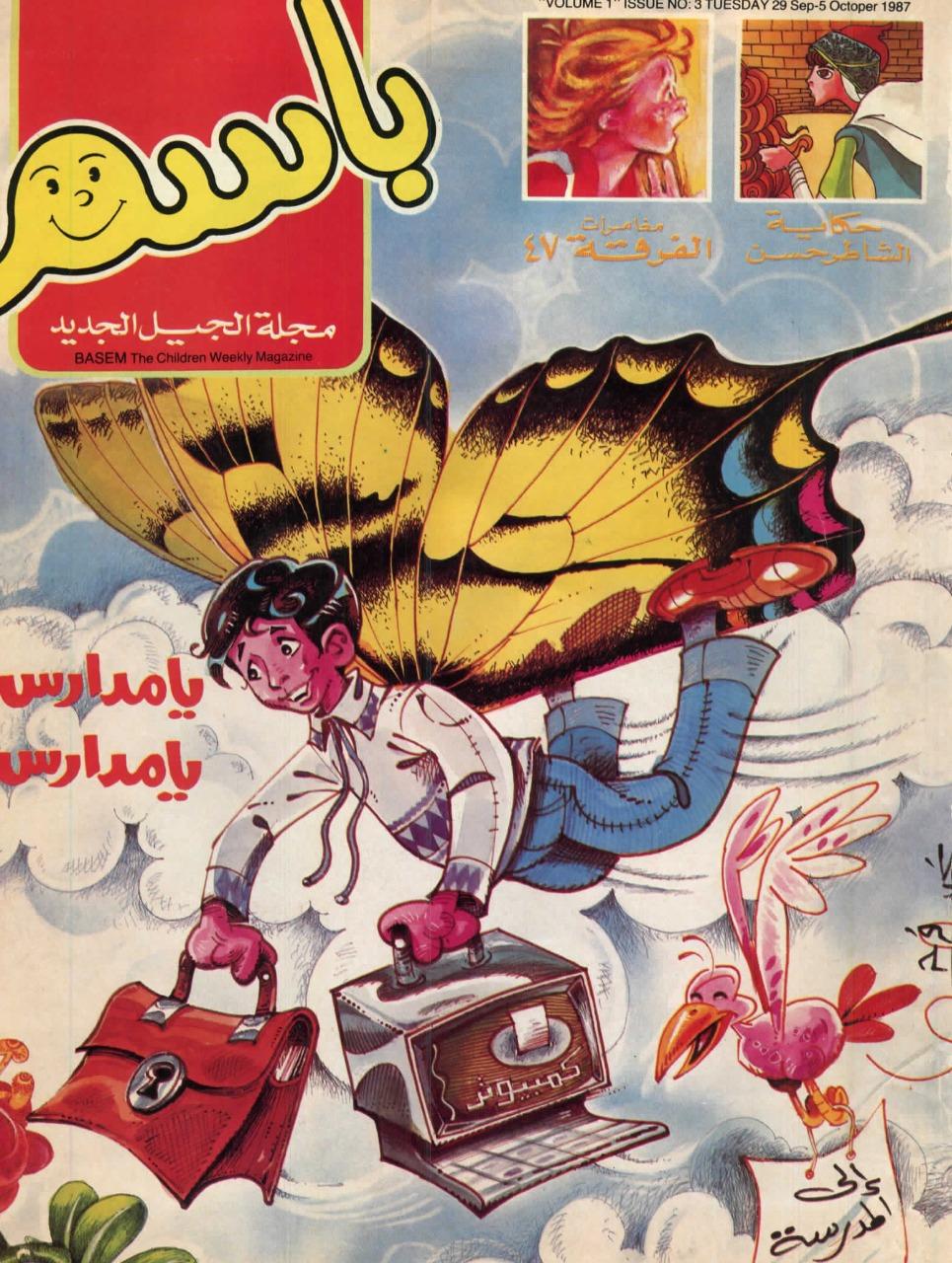 إطلاق مجلة باسم للأطفال