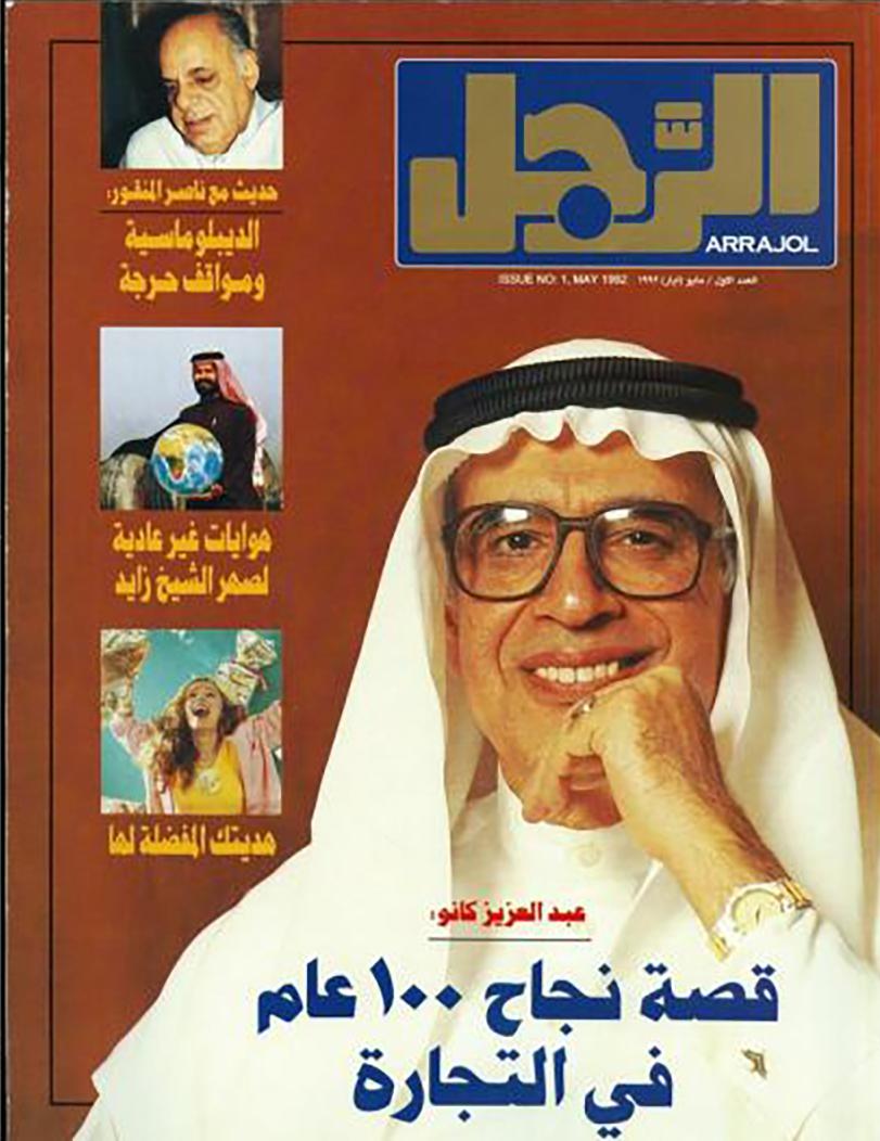 الرجل: أول مجلة عربية متخصصة في عالم الرجال، أُسّست في مايو 1992 في الرياض