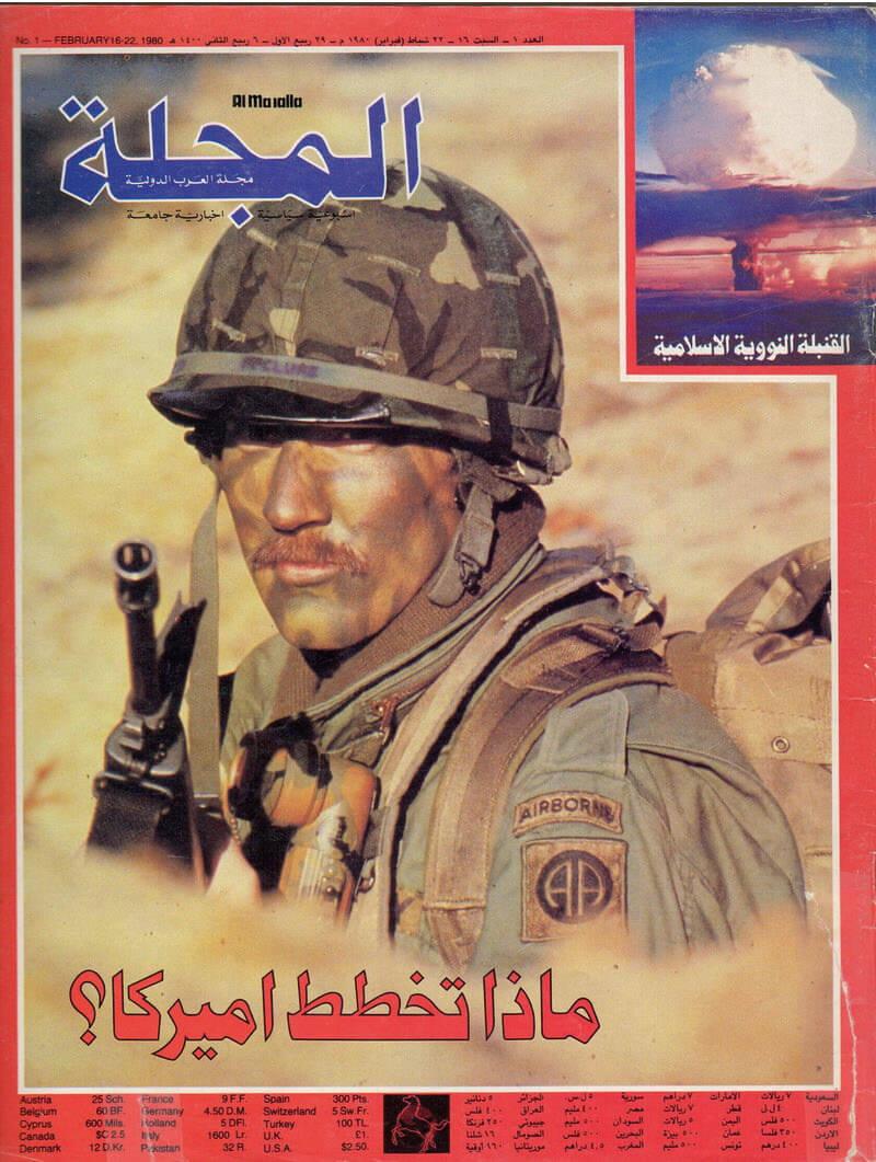 المجلة: إحدى المجلات الدولية الرائدة في الشؤون السياسية في العالم العربي، أُسّست في لندن 1980