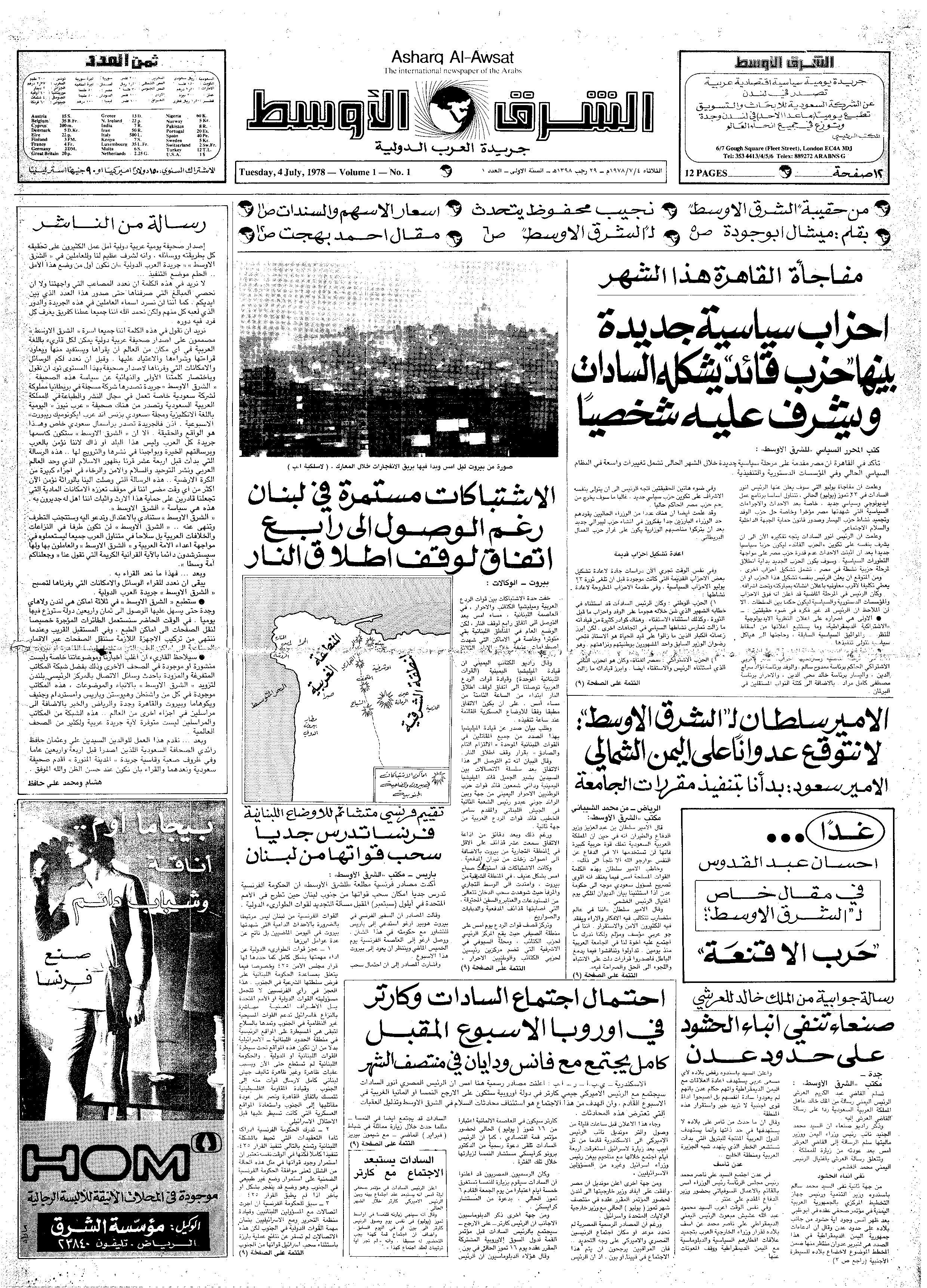 الشرق الأوسط: صحيفة عربية دولية أُسّست في لندن في الرابع من يوليو  1978