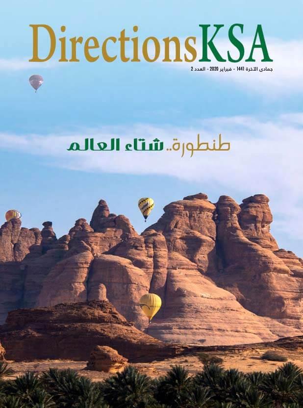 إطلاق مجلة دايركشنز السعودية